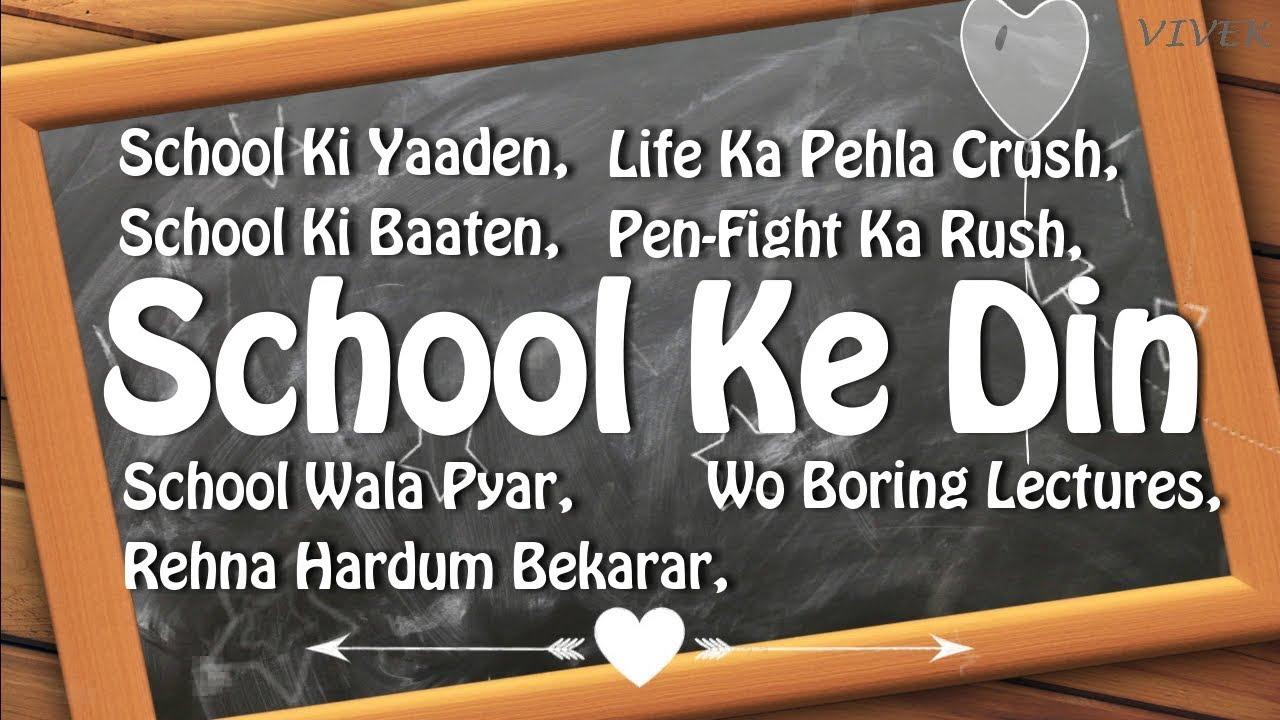 School Ke Din - Unforgettable School Days | Best Hindi Poetry | Old  Memories | Must watch