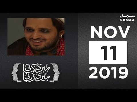 Meri Kahani Meri Zubani   SAMAA TV   11 November 2019