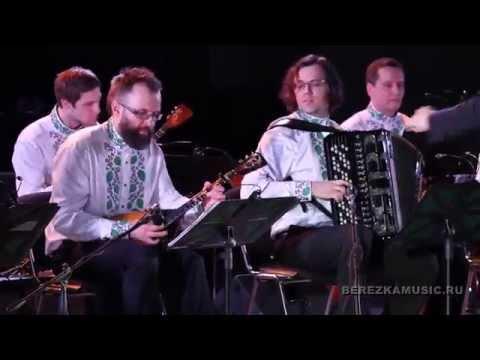 """""""Валенки"""" - Оркестр народных инструментов ГАХА """"Березка"""""""