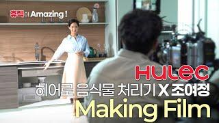 [휴렉 히어로] 휴렉 음식물처리기 광고 현장속 조여정의…