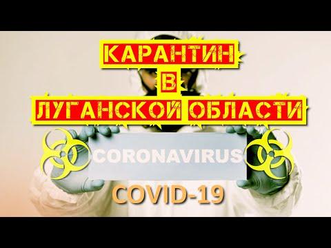 Луганская область закрыта на карантин
