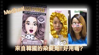 # Mediheal 來自韓國的染髮劑! 效果如何?! Me…