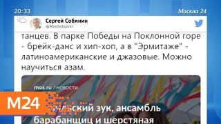 Смотреть видео Собянин пригласил москвичей отметить День парков 18 мая - Москва 24 онлайн