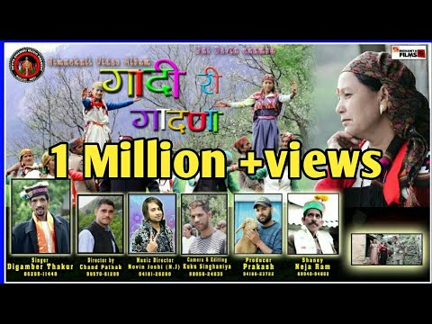 Himachali kullvi folk video song-gaddi re gadna=singer Digamber thakur-music novin joshi-NJ