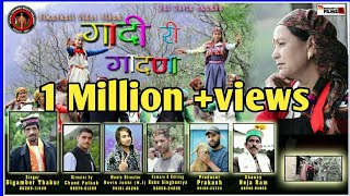 Himachali kullvi folk video |  #Gaddi_Re_Gadna | Singer Digamber Thakur | Music Novin joshi | NJ |