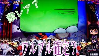 (まどマギ2)魔法少女まどか☆マギカ2 レア?これは初めて、上から大きなゾウさんの足