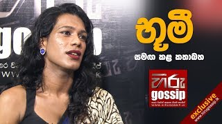 Hiru Gossip Exclusive Interview With Boomi Harendra