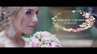 Александр и Евгения. Свадьба 15 августа 2015 года.