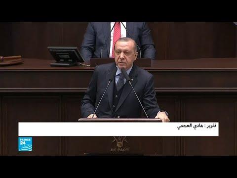 كيف ردت تركيا على تهديد ترامب بتدمير اقتصادها؟  - 15:55-2019 / 1 / 14