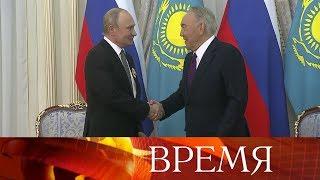 Владимир Путин награжден орденом имени первого президента Казахстана Нурсултана Назарбаева.