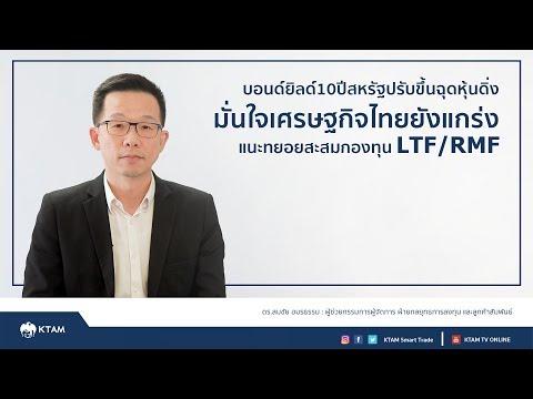 บอนด์ยิลด์10ปีสหรัฐปรับขึ้นฉุดหุ้นดิ่งมั่นใจเศรษฐกิจไทยแกร่ง