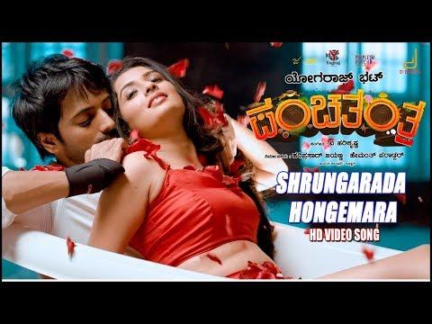 Panchatantra | Shrungarada Hongemara HD Video Song | Yogaraj Bhat | V Harikrishna | Vijay Prakash