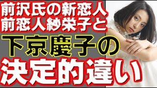 【決定的な違い】ZOZOTOWN前澤氏の新恋人 下京慶子と元カノ紗栄子 下京慶子 検索動画 16