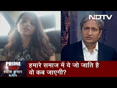 Prime Time With Ravish, July 11, 2019 | When Caste Becomes More Important Than One's Own Children