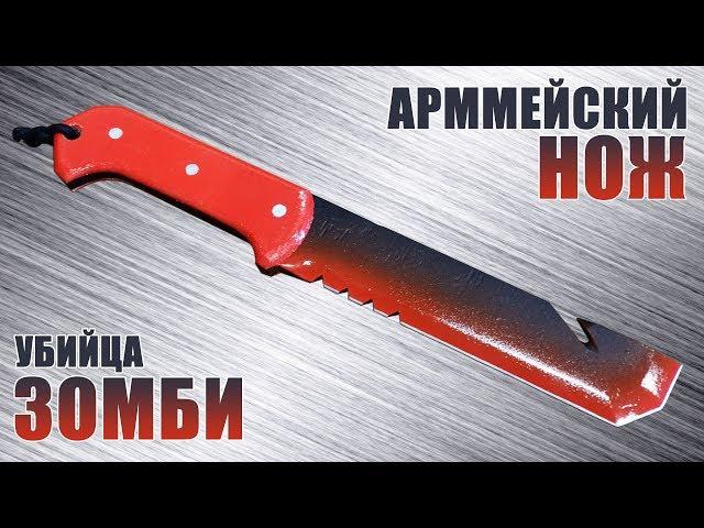 Как сделать армейский нож сколько стоит ножик victorinox