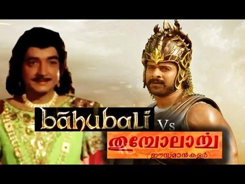 Malayalam Comedy Remix _ Bahubali Vs Thumbolarcha _ pacha theeyanu nee