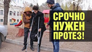 Юноша потерял ногу. Срочно нужен протез!