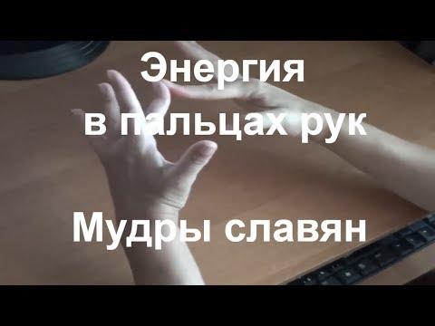 Энергия пальцев рук.