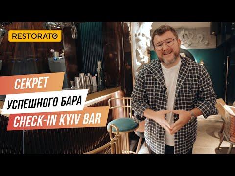 Как устроен секретный CHECK-IN KYIV BAR — экскурсия от Димы Борисова | Рецепт коктейля Kyiv Spring