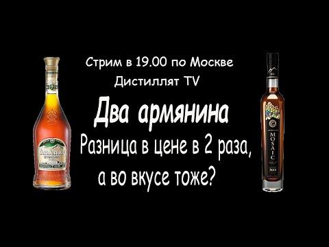 Два армянина Арарат Отборный 7 лет и  Армянская мозаика 7лет также Фанагория КВ 18+