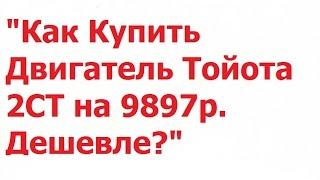 Как Купить Двигатель Тойота 2CT на 9897р. Дешевле?