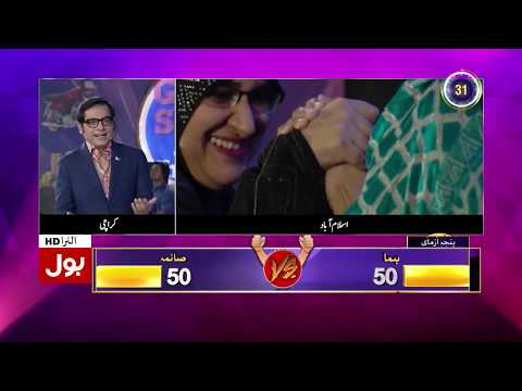 Game Show Aisay Chalay Ga - 15Th January 2018 - Bol News