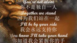 Keep Holding On 《坚持不懈》 (with lyrics and Chinese translation)
