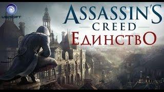 видео Игры Асасин Скрид
