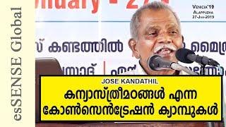 കന്യാസ്ത്രീമഠങ്ങള് എന്ന കോൺസെൻട്രേഷൻ ക്യാമ്പുകള് - Jose Kandathil