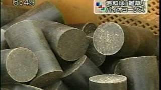 バイオコークス STVニュース