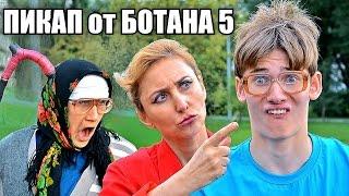 БОТАН + МАМА и БАБУШКА (Пикап от Ботаника 5) ПРАНК