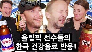 한국 건강음료를 처음 먹어본 올림픽 영웅들의 반응!!