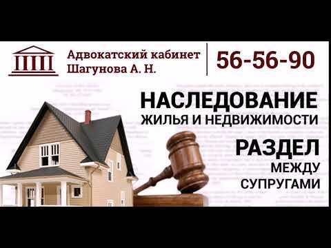 юрист по недвижимости волгоград