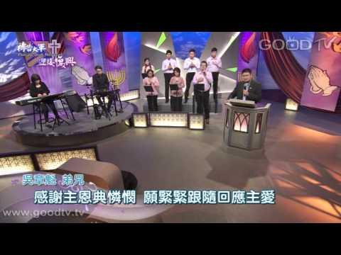 禱告大軍迎接復興2012-12-08~領袖最高的異象-以西結