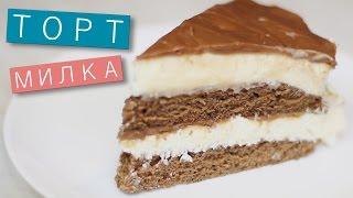 Торт «Милка» / Рецепты и Реальность / Вып. 153
