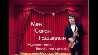 Мейрамбек Беспаев - Мен Саган Гашыкпын (Текст)
