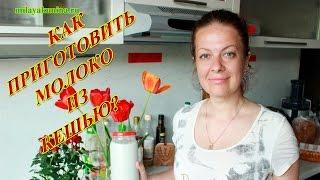 Как приготовить #ореховое #молоко из кешью
