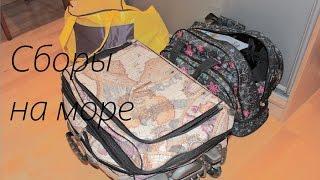 Влог: Собираю чемодан, еда в поезд!(Видео выкладывается в автоматическом режиме ,на комментарии постараюсь ответь по приезду,если будет возмо..., 2014-08-30T08:00:04.000Z)