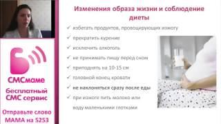Изжога во время беременности(Вы смотрите отрывок вебинара