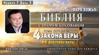 Передача-проповедь Вера Божья [Законы веры]  Неделя 9 День 5(Передача-проповедь