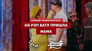 Мама Пришла на Рэп Батл| Шоу Мамахохотала | НЛО TV
