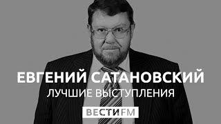 Порошенко - ГЛАВНЫЙ в этой крокодильей драке! Сатановский ЧЕТКО высказался о ситуации на Украине