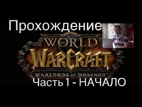 World Of Warcraft ПРОХОЖДЕНИЕ, часть 1. Самое начало!