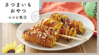 【さつまいもおやつレシピ集第2弾】ホクホク美味しい!優しい甘みにほっこり♪|macaroni(マカロニ)