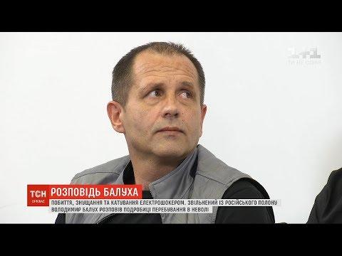 ТСН: Побиття та знущання: Володимир Балух розповів подробиці перебування у неволі