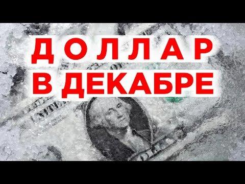 Прогноз курса доллара на декабрь 2019. Что будет с рублем в конце года?