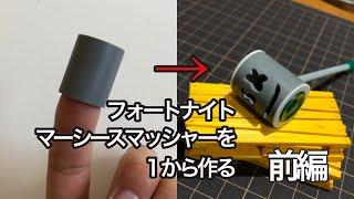 【フォートナイト ツルハシ】マーシースマッシャーを作る前編)