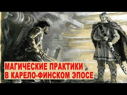 Александр Байков. Аполлонические и дионисийские магические практики: сиддхи и майя