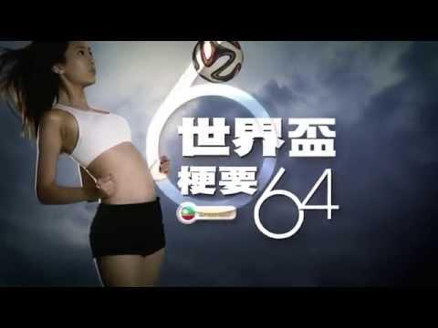 TVB體育台 - 世界盃2014