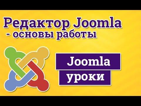 Редактор Joomla - основы работы